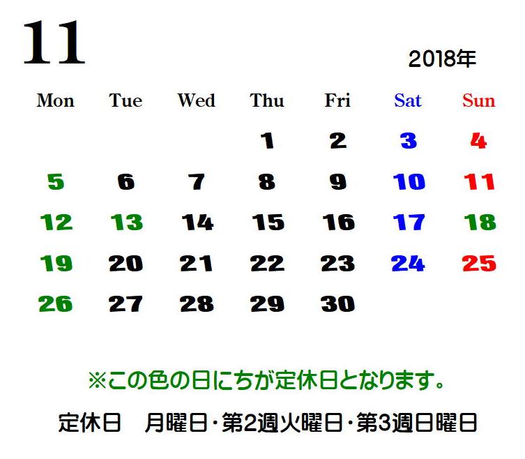 2918年11月の定休日です。_e0131611_08520386.png
