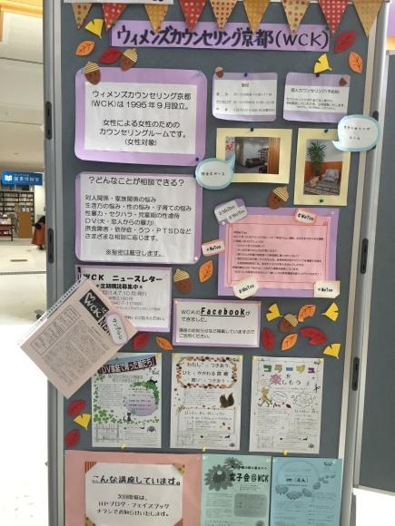 「パープルリボン月間」@ウィングス京都に参加しています☆_f0068517_15301202.jpg