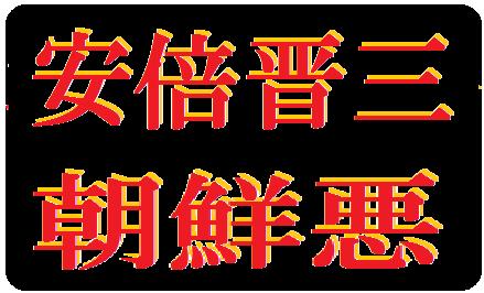 転載: 安倍の背後の日本「朝鮮・部落」会議の下劣さに気づき始めた日本人_d0231432_21095934.png