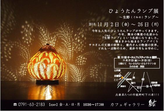 ひょうたんランプ展2018 11.2~26_b0237338_08300712.jpg