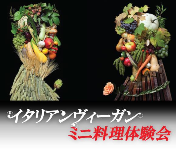 イタリアンヴィーガン・ミニ料理体験会 11月23日 (金) 11月25日 (日)_a0281139_17510039.jpg