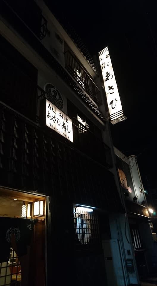 名古屋市今池 あさひ寿しライブ!_f0373339_12401367.jpg