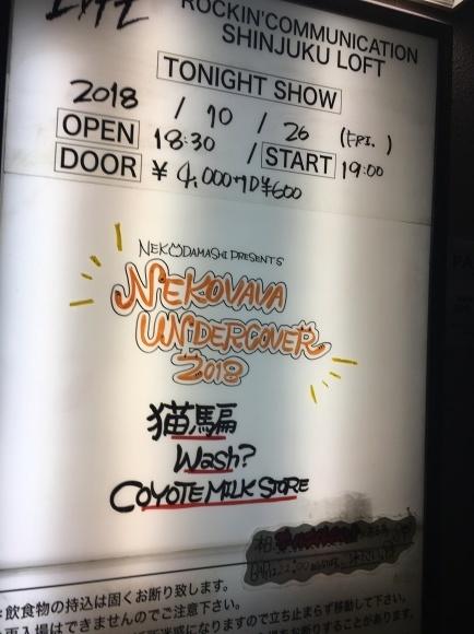 2018年10月26日(金)「NEKOVAVAUNDER2018」新宿LOFT 猫騙_d0335541_06372735.jpeg