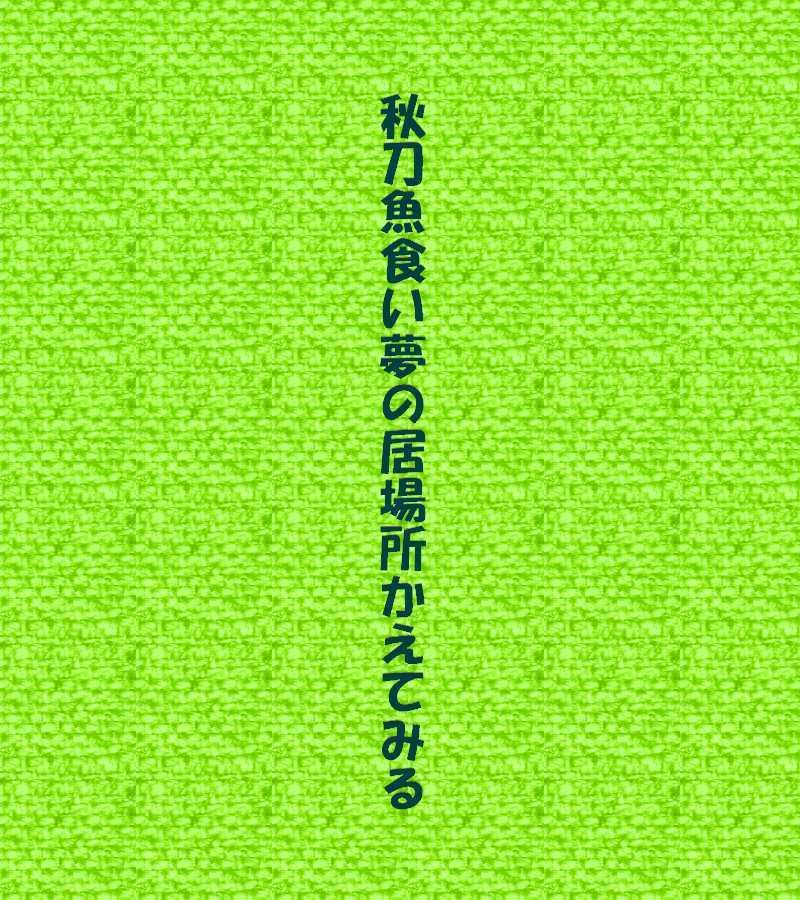f0117041_06103406.jpg