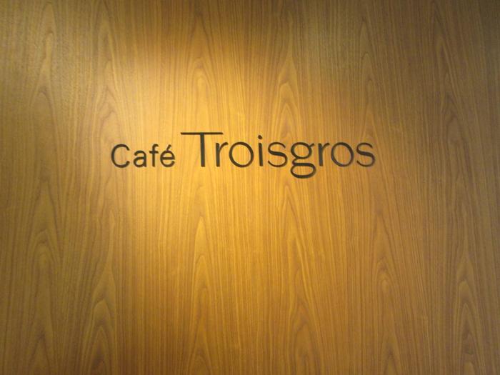 【Cafe Troisgros】美味しいランチ【小田急新宿本店】パンとデリ_b0009849_1604533.jpg