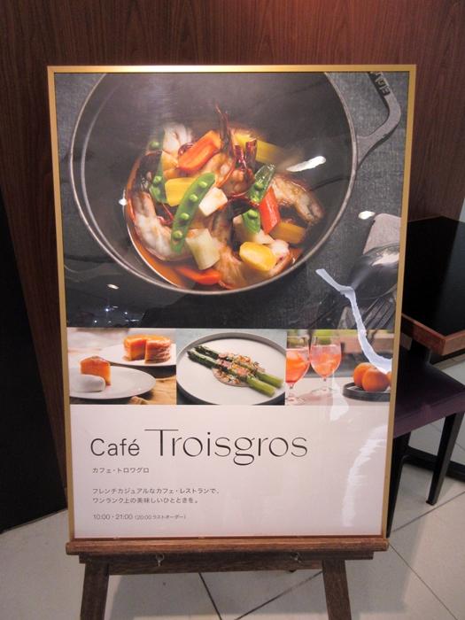 【Cafe Troisgros】美味しいランチ【小田急新宿本店】パンとデリ_b0009849_1605758.jpg