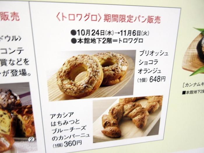 【Cafe Troisgros】美味しいランチ【小田急新宿本店】パンとデリ_b0009849_16212413.jpg
