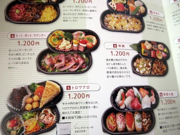 【Cafe Troisgros】美味しいランチ【小田急新宿本店】パンとデリ_b0009849_16261433.jpg