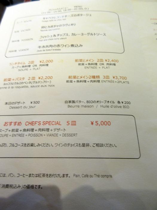 【Cafe Troisgros】美味しいランチ【小田急新宿本店】パンとデリ_b0009849_1635782.jpg