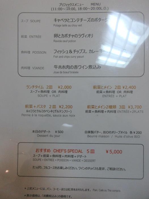 【Cafe Troisgros】美味しいランチ【小田急新宿本店】パンとデリ_b0009849_165999.jpg