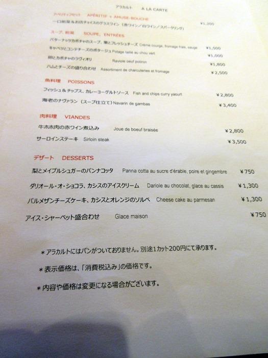 【Cafe Troisgros】美味しいランチ【小田急新宿本店】パンとデリ_b0009849_1674293.jpg