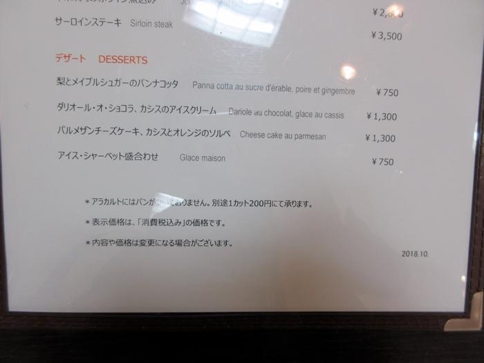 【Cafe Troisgros】美味しいランチ【小田急新宿本店】パンとデリ_b0009849_1675539.jpg