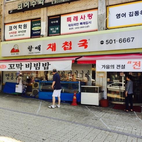 ソウル旅行 12 しじみスープ定食の朝食を♪_f0054260_04532941.jpg
