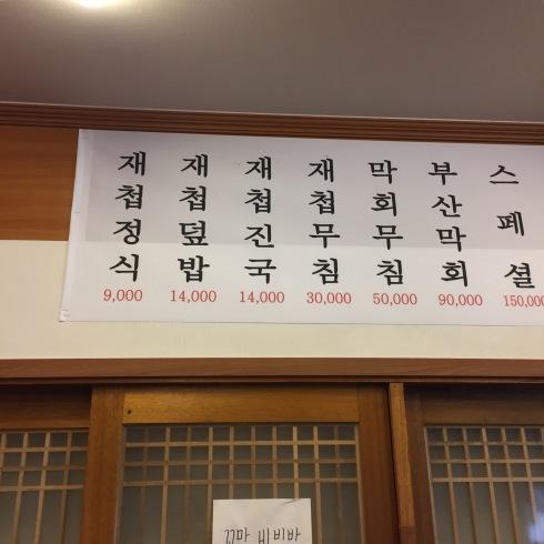 ソウル旅行 12 しじみスープ定食の朝食を♪_f0054260_04535611.jpg