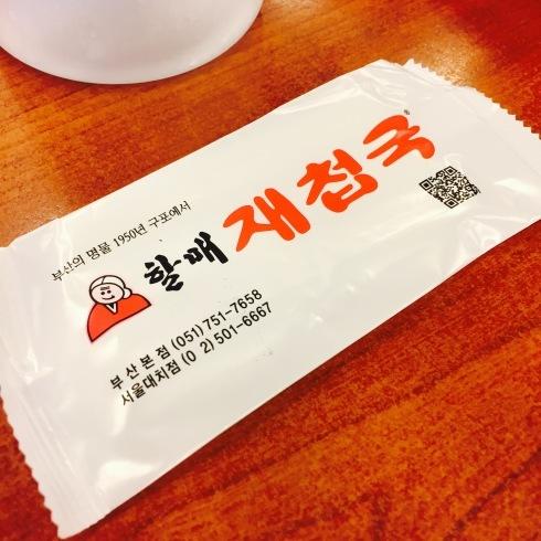 ソウル旅行 12 しじみスープ定食の朝食を♪_f0054260_04582906.jpg
