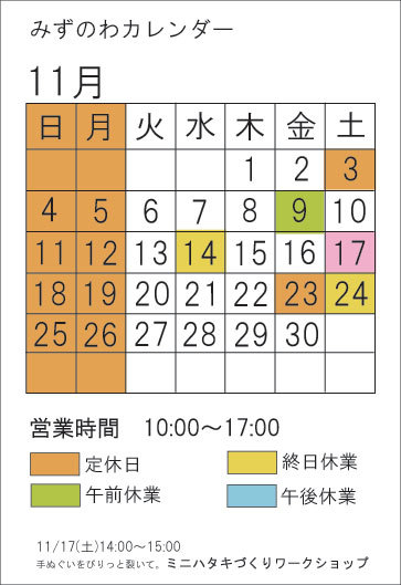 11月みずのわカレンダー_d0255366_11215004.jpg