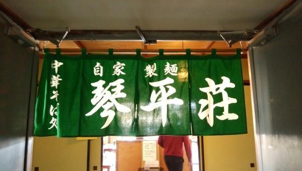 琴平荘の中華そば_a0351368_10101851.jpg