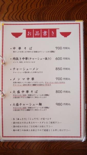 琴平荘の中華そば_a0351368_10101862.jpg
