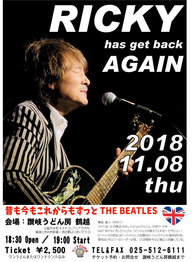 11/8 RICKYライブ、11/17三遊亭天どん落語会_c0092877_23343708.jpg