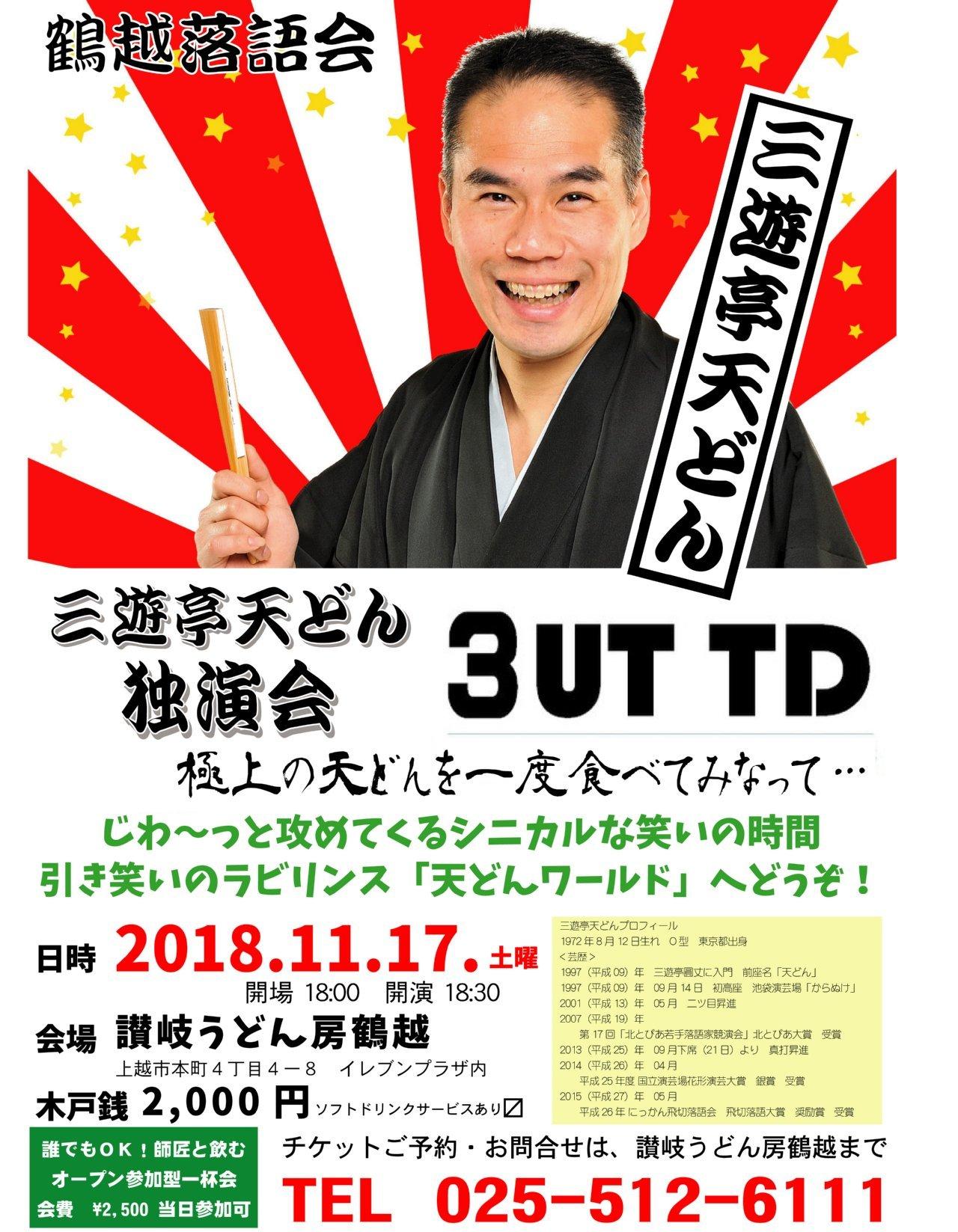 11/8 RICKYライブ、11/17三遊亭天どん落語会_c0092877_23351065.jpg