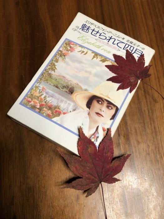 海辺の本棚『魅せられて四月』 :...