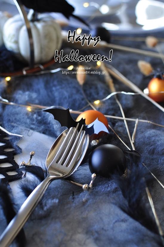 Happy Halloween!_e0359481_18531022.jpg