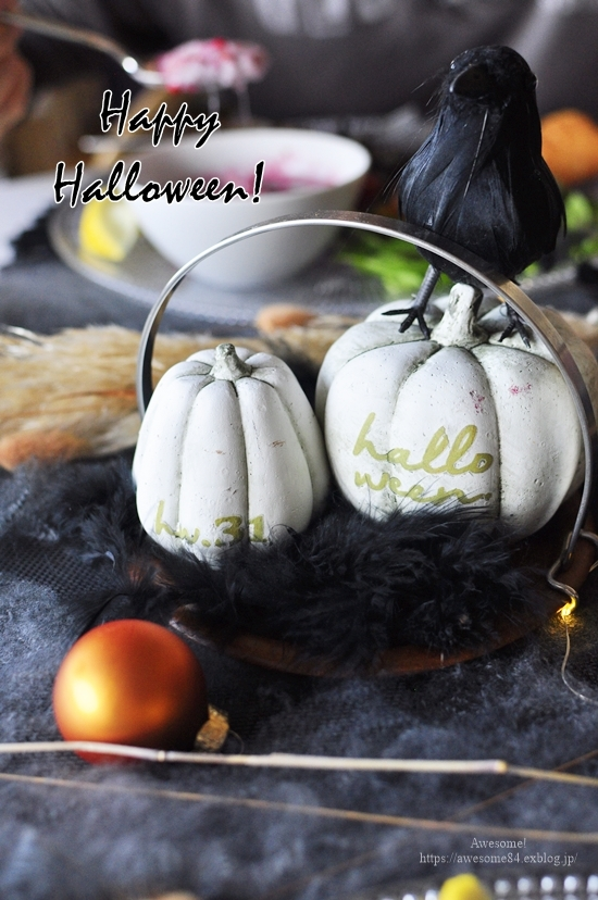 Happy Halloween!_e0359481_19563630.jpg