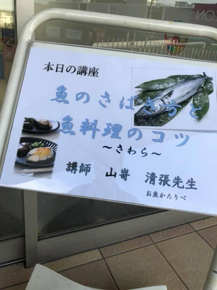 神戸中央市場の料理教室_d0268290_08130722.jpg