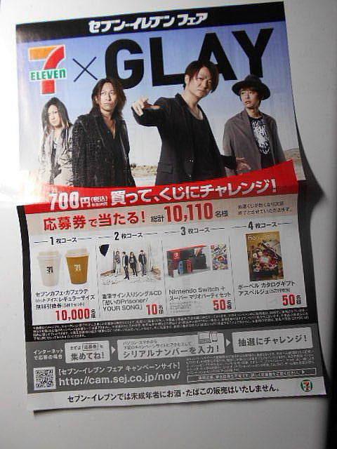 セブンイレブンでGLAYくじ_e0290193_20072250.jpg