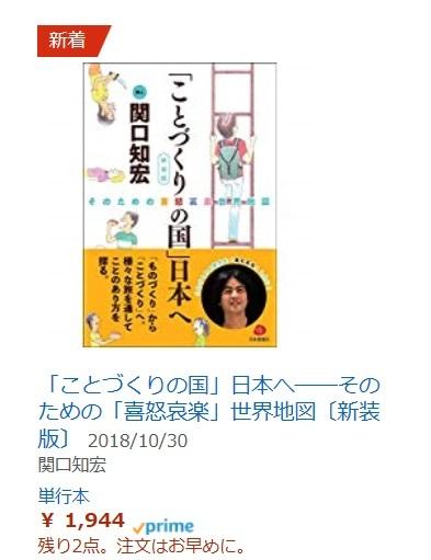 最新刊の『「ことづくりの国」日本へ』新装版、本日から発売_d0027795_10453820.jpg