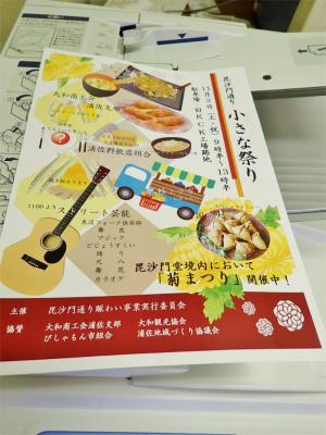 チラシの印刷と棚入れを行いました!_c0336902_19222746.jpg