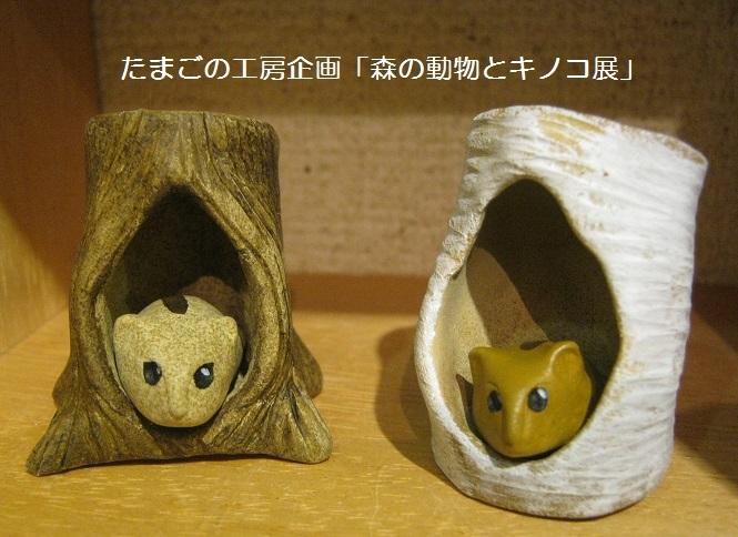 たまごの工房企画「森の動物とキノコ展」 その4_e0134502_00005968.jpg