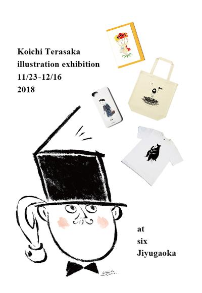 展示イベントのお知らせ:six_c0236303_2271723.jpg