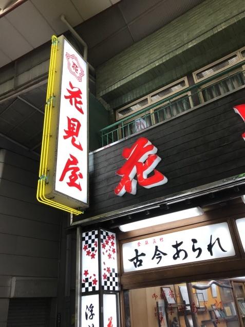 夕闇みせまれば~~お腹の虫が鳴く。-神戸元町#3-_f0250403_15221107.jpg