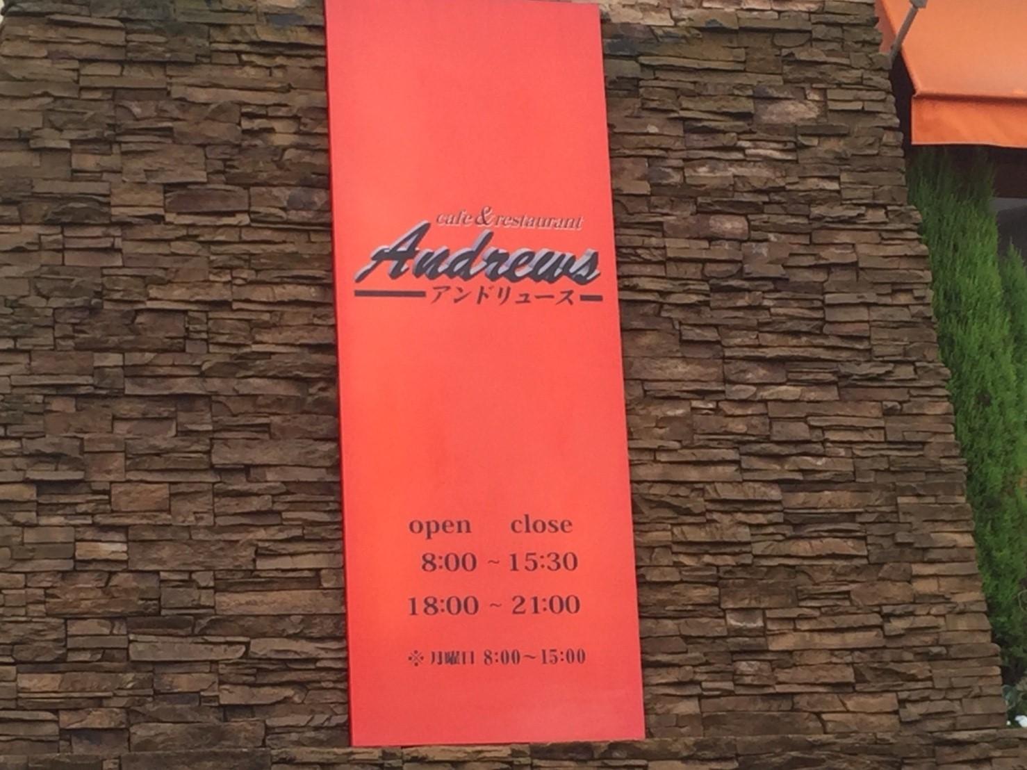 cafe & restaurant Andrews  日替わりランチ 和風ハンバーグ_e0115904_10062220.jpg