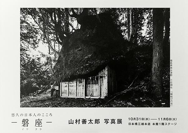 山村善太郎写真展「悠久の日本人のこころ - 磐座(イワクラ)」に行ってきました。_b0194208_22455169.jpg