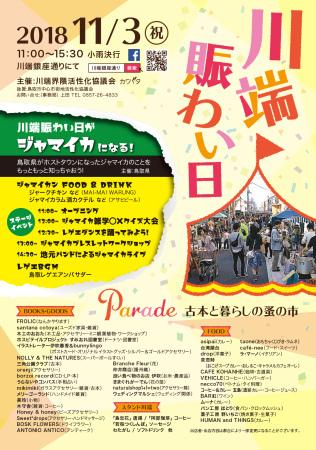 11/3 (土・祝)  川端賑わい日 、レコードの日_b0125413_03252888.jpg