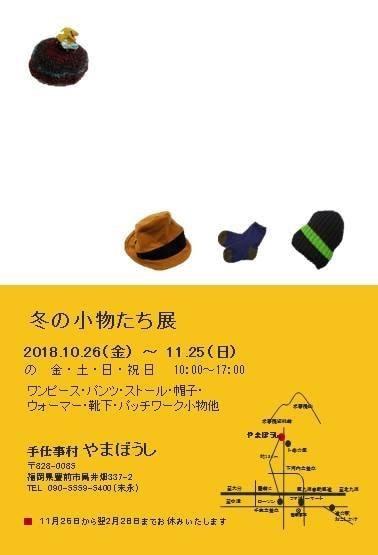 冬のお帽子 少しずつ並びます_a0076125_19431443.jpeg