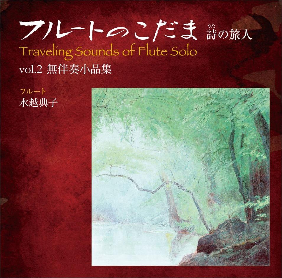 フルートのこだま 詩の旅人 vol.2 無伴奏小品集_e0103327_21241458.jpg