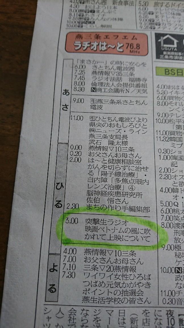 突撃生ラジオ_b0237229_15283126.jpg