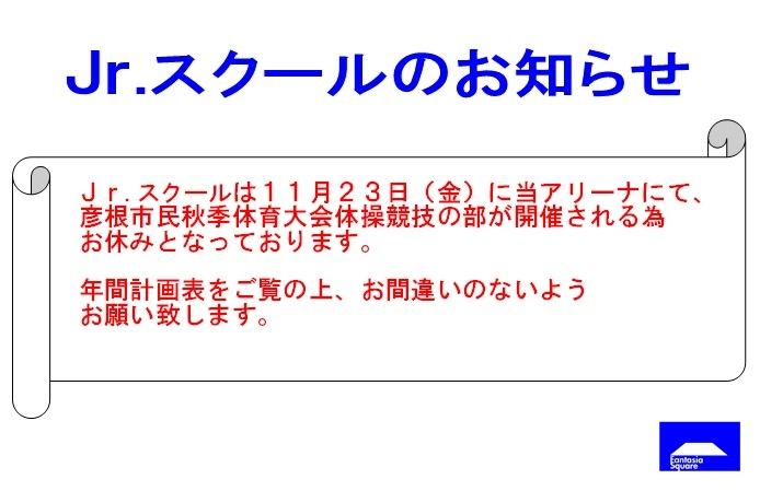 11月のジュニアスクールのお知らせ_d0180431_10151704.jpg