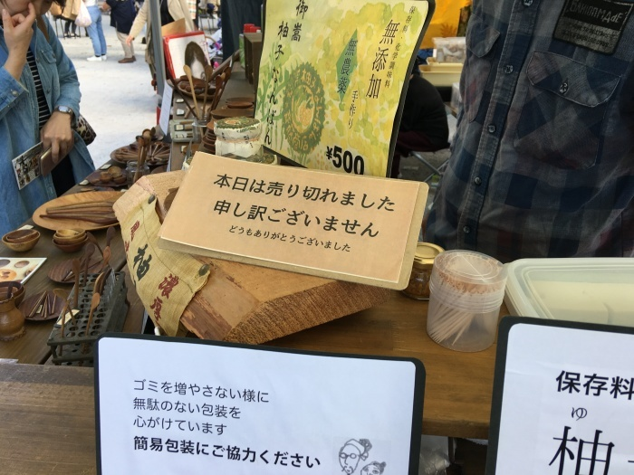 東別院さんのお礼と「柚子なんばん醤」の改名のお知らせ_e0155231_00343787.jpeg