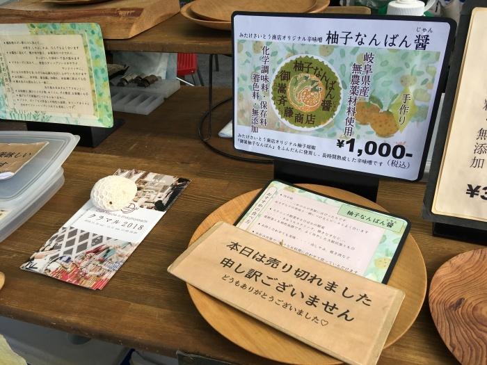 東別院さんのお礼と「柚子なんばん醤」の改名のお知らせ_e0155231_00345288.jpeg