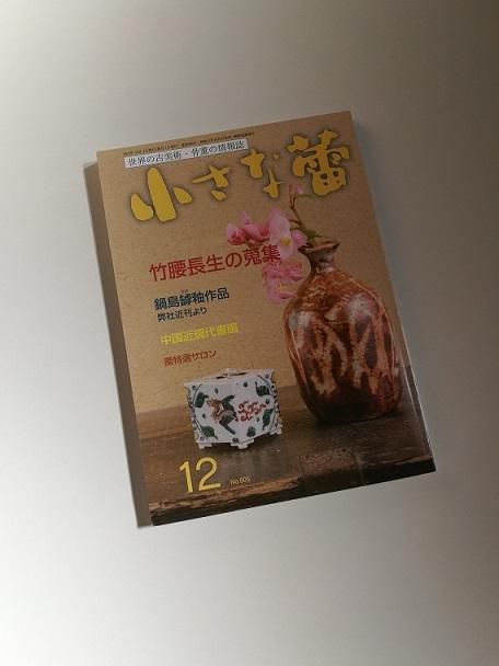 掲載のお知らせ「小さな蕾 No.605」_b0306034_18291047.jpg