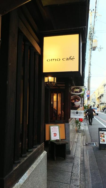 omo  cafe  ◇初秋の京都⑤ last◇_e0305834_06551938.jpg