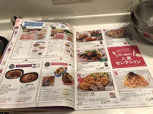 食材宅配サービス_c0365835_21084238.jpeg