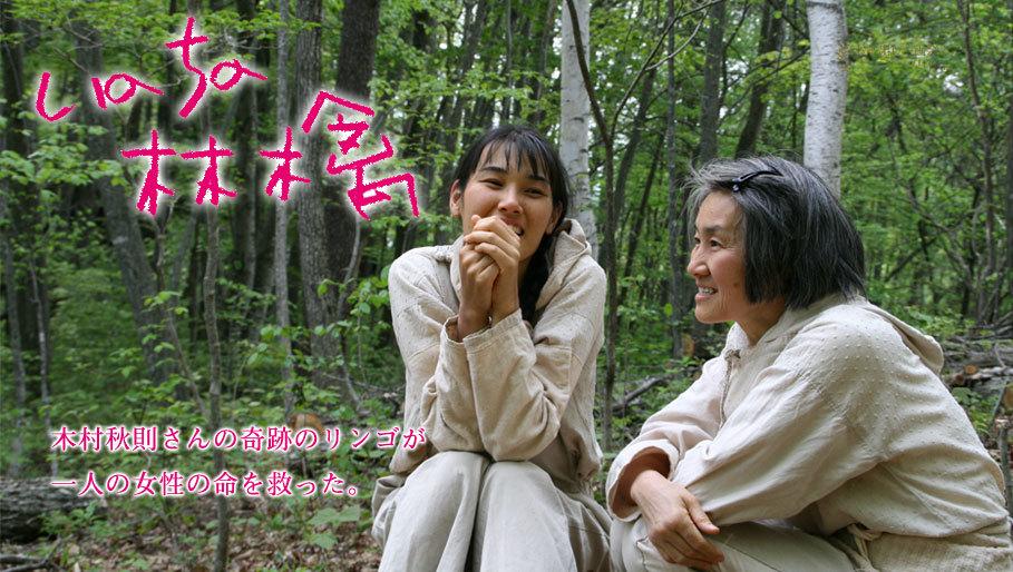 11/19(香川県)「いのちの林檎」上映会_c0330749_10045146.jpg