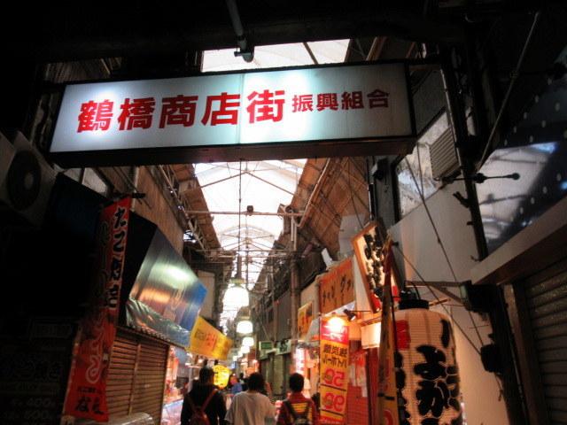 ①パスポート不要の韓国へ * チェおばさんのキムチ・韓国食堂 @鶴橋_f0236260_23223610.jpg