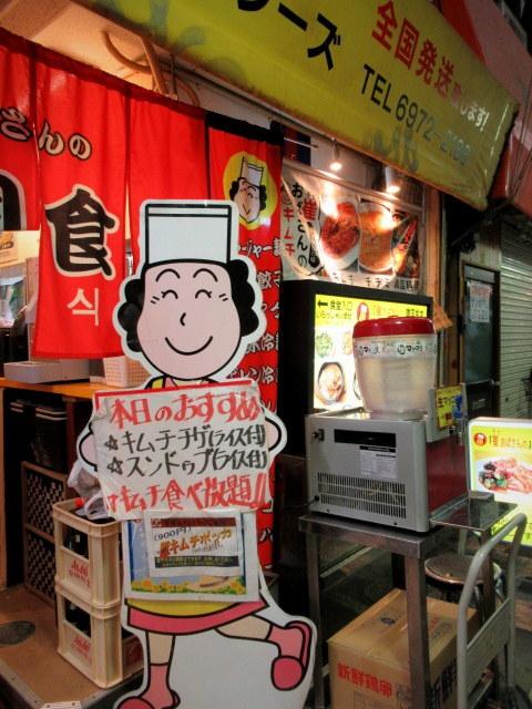 ①パスポート不要の韓国へ * チェおばさんのキムチ・韓国食堂 @鶴橋_f0236260_23231698.jpg