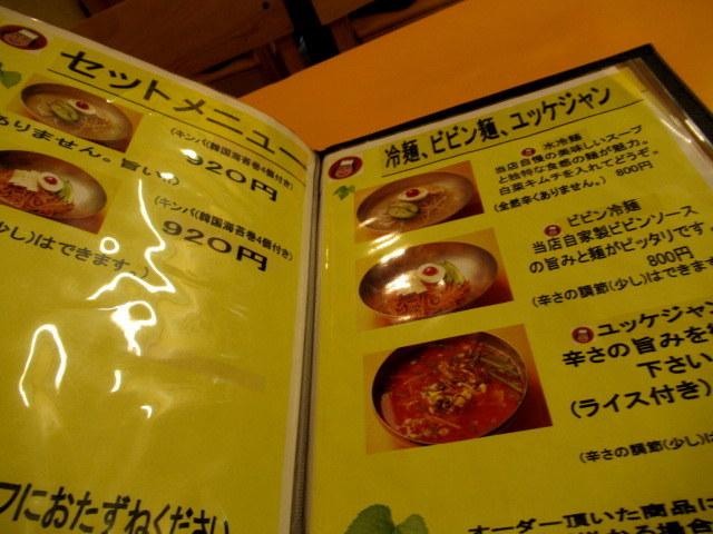 ①パスポート不要の韓国へ * チェおばさんのキムチ・韓国食堂 @鶴橋_f0236260_23344238.jpg
